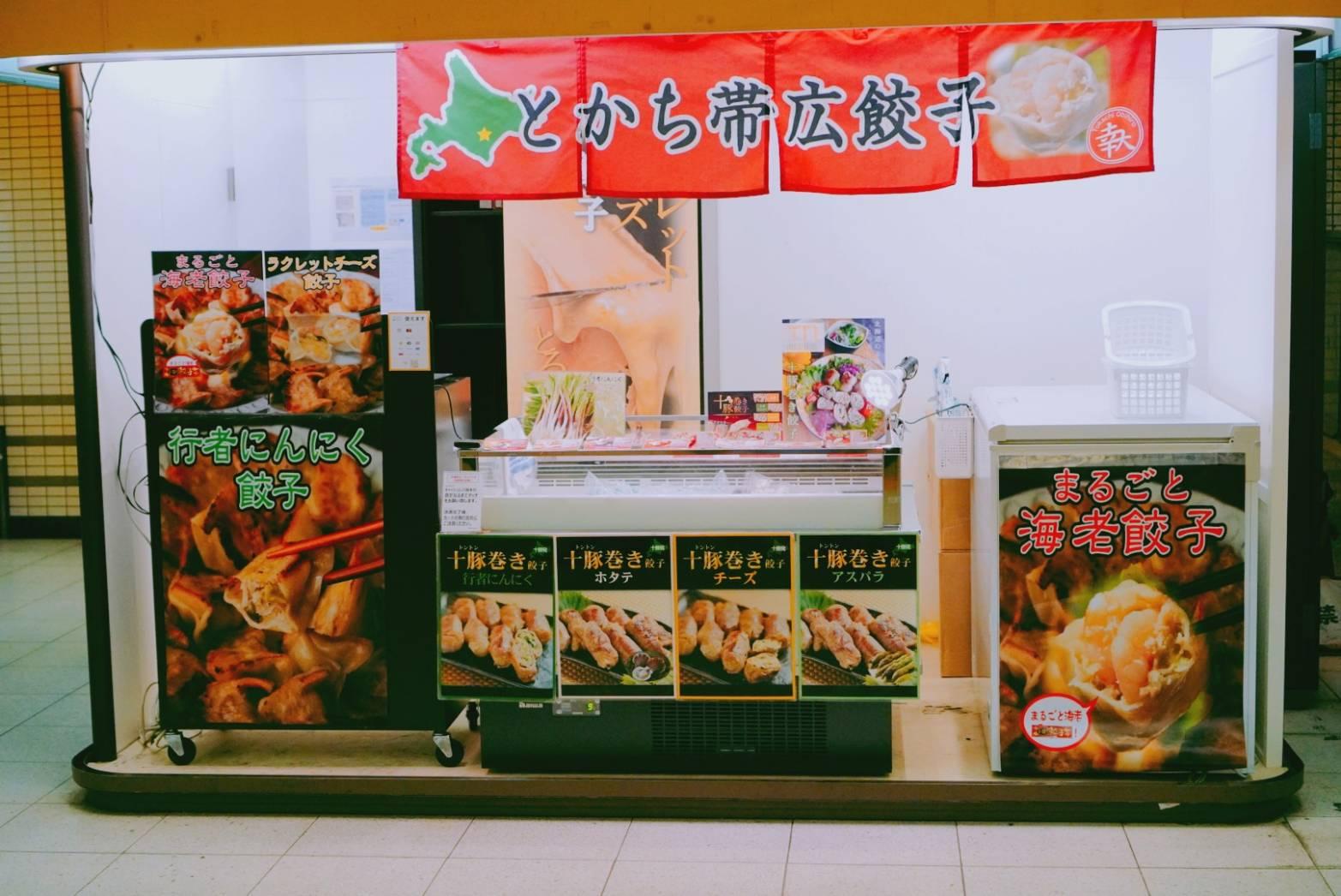 東京メトロ 麻生十番駅にて出店しております