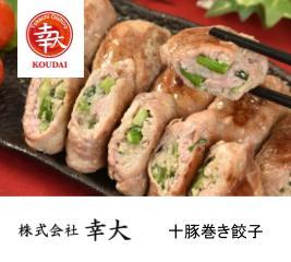十勝巻き餃子